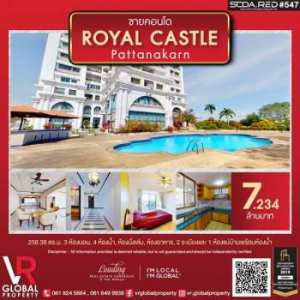 ขายคอนโด Royal Castle Pattanakarn 258.36 ตร.ม. 3 ห้องนอน 4 ห้องน้ำ พร้อมเข้าอยู่