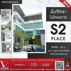 VR Global Property พื้นที่ให้เช่าในโครงการ S2 place พื้นที่ชั้น 1, ชั้น 2 รวม 5 ยูนิต เหมาะสำหรับเปิดร้านและสำนักงาน