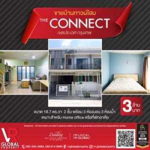 รหัสทรัพย์ 96 ขายบ้านทาวน์โฮม The Connect เขตประเวศ กรุงเทพ ราคาเบาๆ เพียง 3 ล้านบาท